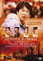 GOLDEN SLUMBER (DVD)(Japan Version)