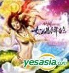 Chinese Paladin Online - Nu Wa Jiang Lin (Shen Ji Chuang Shi Package) (DVD Version)