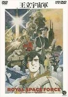 Royal Space Force - The Wings of Honneamise (HD DVD + DVD) (English Dubbed) (Japan Version)