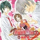 Drama CD Shiawase Kissa 3 Choume 2 (Japan Version)