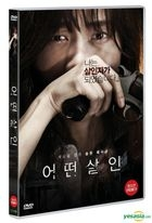 The Lost Choices (DVD) (Korea Version)