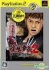 Kenka Banchou 2 Full Throttle (Bargain Edition) (Japan Version)