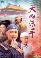 Li Wei Dang Guan 3 - Da Nei Di Shou (DVD) (Ep.1-30) (End) (Taiwan Version)