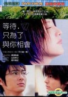 Say Hello For Me (DVD) (Taiwan Version)