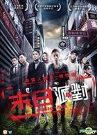 Doomsday Party (2013) (DVD) (Hong Kong Version)