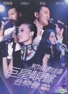 新城数码巨星靓声音乐会 Karaoke (2DVD + 2CD) (特别版)