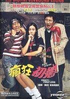 Crazy First Love (DVD) (Hong Kong Version)