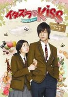 Playful Kiss (DVD) (Box 1) (Producer's Cut Edition) (Japan Version)