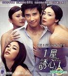 Everybody Has Secrets (Hong Kong Version)