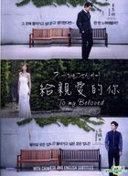 To My Beloved (DVD) (Ep. 1-16) (End) (Multi-audio) (English Subtitled) (JTBC TV Drama) (Singapore Version)