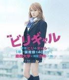 墊底辣妹 Premium Edition (Blu-ray)(日本版)