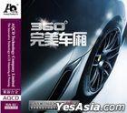 360 Du Wan Mei Che Xiang (AQCD) (China Version)