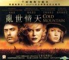 Cold Mountain (2003) (VCD) (Panorama Version) (Hong Kong Version)