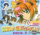 Cardcaptor Sakura (Vol.7-12) (Final) (Boxset)