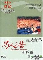 A Century of Japanese Cinema:Tora-San's Runway (Hong Kong Version)