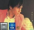 Sakura Season (SACD) (78K Cryo'ed In England)
