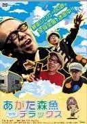 Agata Morio Yaya Deluxe (DVD) (Japan Version)