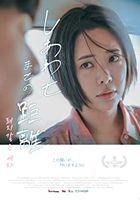 My Sister, The Pig Lady (DVD) (Japan Version)
