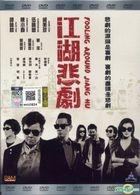 江湖悲劇 (2016) (DVD) (マレーシア版)