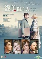 A Case of You (2013) (VCD) (Hong Kong Version)