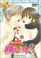 Junjo Romantica 2 (Season 2) (DVD) (Vol.2) (Animation) (Normal Edition) (Japan Version)