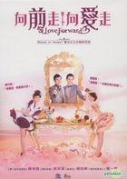 Love Forward (DVD) (End) (Taiwan Version)