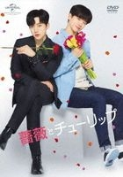 Bara to Tulip (DVD) (Special Box) (Japan Version)