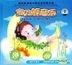 Music For Baby - You Er Zhi Li Kai Fa Pian (China Version)