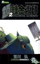 Fullmetal Alchemist (Vol.25)