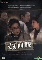 Double Sided Adhesive Tape (DVD) (End) (Taiwan Version)