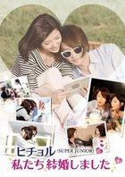 Super Junior Kim Hee Chul's We Got Married (DVD) (Vol. 4) (Japan Version)
