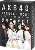 AKB48 Request Award Set List Best 1035 2015 [200-1ver.] Special BOX [9BLU-RAY] (Japan Version)