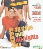 40 Days And 40 Nights (VCD) (Hong Kong Version)