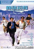 Long & Winding Road (1994) (DVD) (2021 Reprint) (Hong Kong Version)