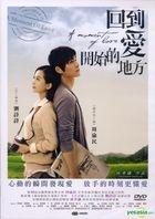 回到爱开始的地方 (DVD) (台湾版)