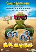 森美海底历险 (DVD) (2D版) (香港版)