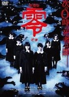 Zero the Movie (DVD) (Special Edition) (Japan Version)