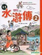 Man Hua Shui Hu Chuan - 2