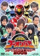 Engine Sentai Go-onger - Final Live Tour 2009 (DVD) (Japan Version)