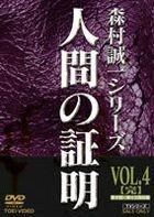 Ningen no Shomei (DVD) (Vol.4) (Japan Version)