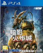 F.I.S.T.: Forged In Shadow Torch (Asian Chinese / English Version)