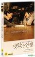 Second Half (DVD) (Korea Version)