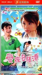 Wo De Qing Chun Shui Zuo Zhu II  Ai Zai Ri Yue Tan (H-DVD) (End) (China Version)