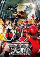 Kamen Rider x Super Sentai - Super Hero Taisen (DVD) (Normal Edition) (Japan Version)