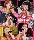 C-ute Concert Tour 2012 Haru Natsu - Utsushikutte Gomenne - [BLU-RAY] (Japan Version)