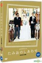 Then Summer Came (DVD) (Korea Version)