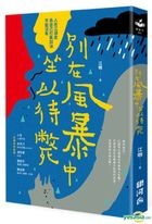 Bie Zai Feng Bao Zhong Zuo Yi Dai Bi