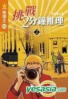 Tui Li Wang5- Tiao Zhan2 Fen Zhong Tui Li2