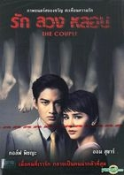 The Couple (DVD) (Thailand Version)