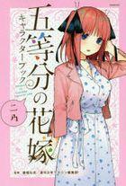 The Quintessential Quintuplets Character Book 'Nino'